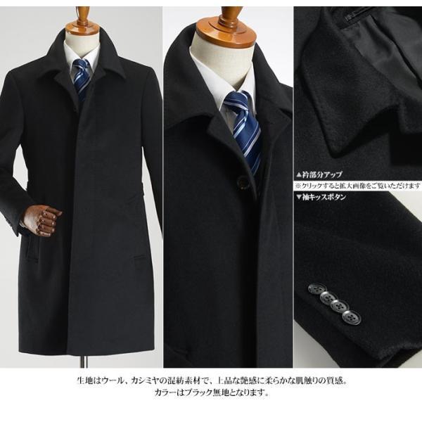 カシミヤ混ウール素材 シングルステンカラーコート ビジネス ブラック 黒 グレー 灰色 メンズ コート【送料無料】|suit-style|08