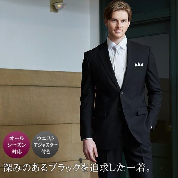 フォーマルスーツ 礼服 メンズ 2ツ釦 濃染加工 深みブラック セレモニー 結婚式 冠婚葬祭 黒 喪服 シングル ブラックフォーマル|suit-style