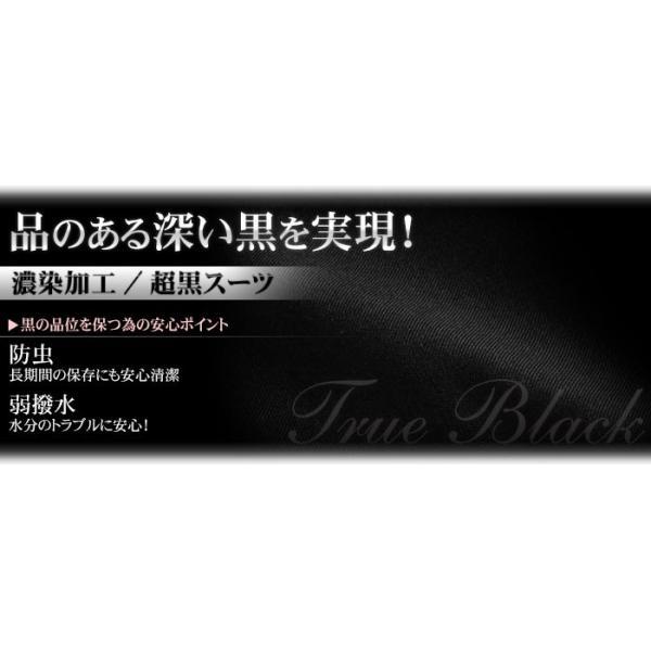 フォーマルスーツ 礼服 メンズ 2ツ釦 濃染加工 深みブラック セレモニー 結婚式 冠婚葬祭 黒 喪服 シングル ブラックフォーマル|suit-style|05