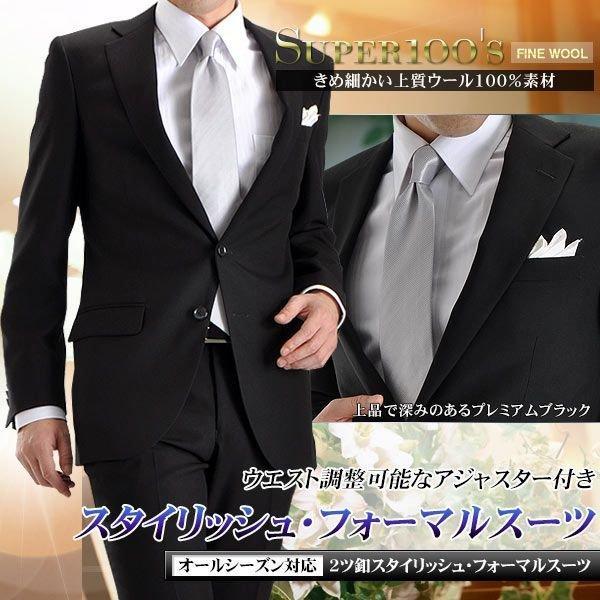 礼服 メンズ フォーマルスーツ シングル SUPER100's 2ツボタン 細身 セレモニー 冠婚葬祭 アジャスター付 ブラック  喪服 ブラックフォーマル|suit-style