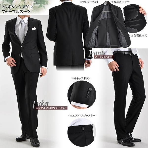 礼服 メンズ フォーマルスーツ シングル SUPER100's 2ツボタン 細身 セレモニー 冠婚葬祭 アジャスター付 ブラック  喪服 ブラックフォーマル|suit-style|03