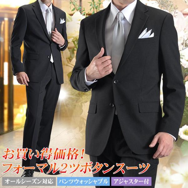 フォーマルスーツ 礼服 メンズ 2ツボタン 結婚式 アジャスター付 ブラック 黒 スリムスーツ ブラックフォーマル 激安 suit|suit-style