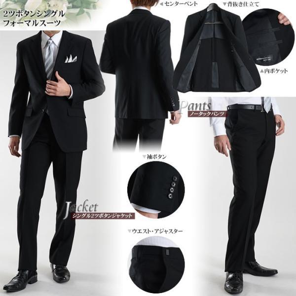 フォーマルスーツ メンズ 礼服 シングル ブラックスーツ ブラックフォーマル ウール100% 細身 結婚式 冠婚葬祭 アジャスター付 ブラック|suit-style|04