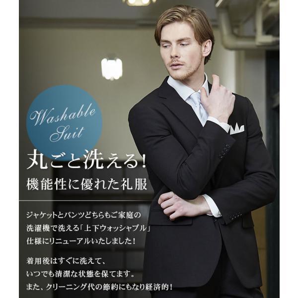 フォーマルスーツ メンズ 礼服 ブラックスーツ 喪服 2ツボタン アジャスター付 洗えるパンツウォッシャブル オールシーズン|suit-style|02