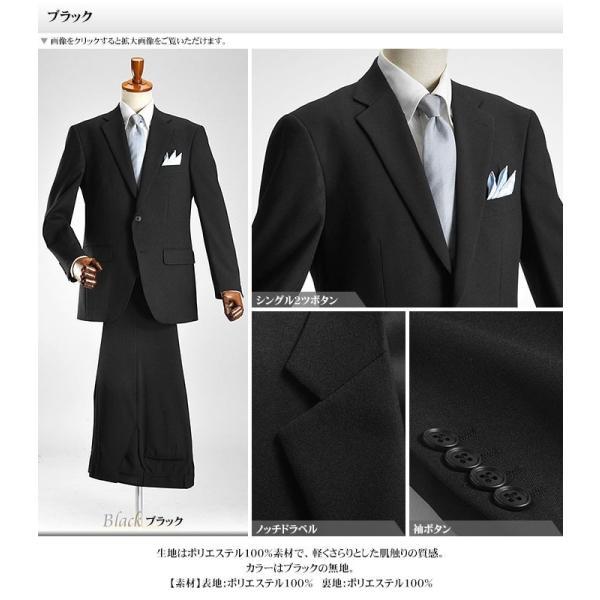 フォーマルスーツ メンズ 礼服 ブラックスーツ 喪服 2ツボタン アジャスター付 洗えるパンツウォッシャブル オールシーズン|suit-style|10