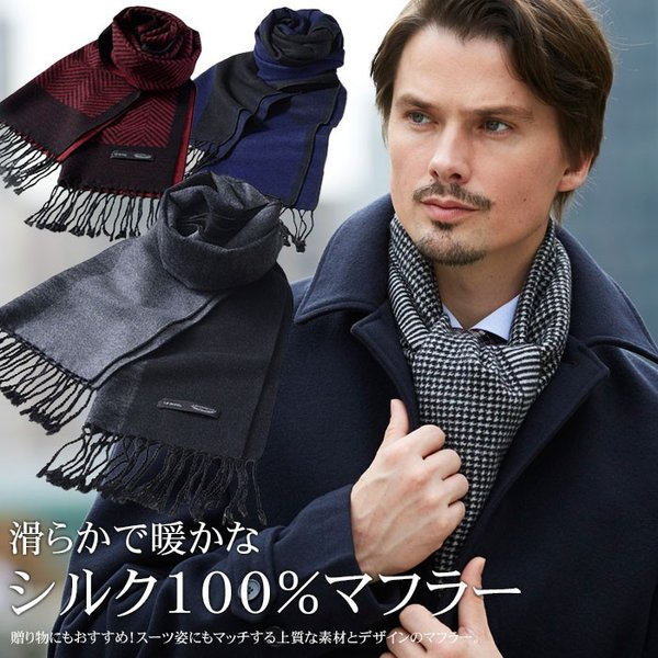 【SILK100%】シルク起毛・メンズマフラー