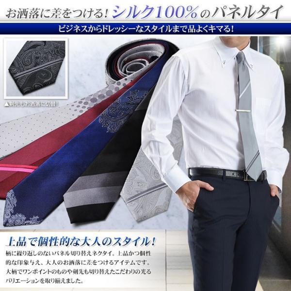 ネクタイ スリムネクタイ パネル切り替えデザイン 7cm幅 ナロータイ|suit-style|04