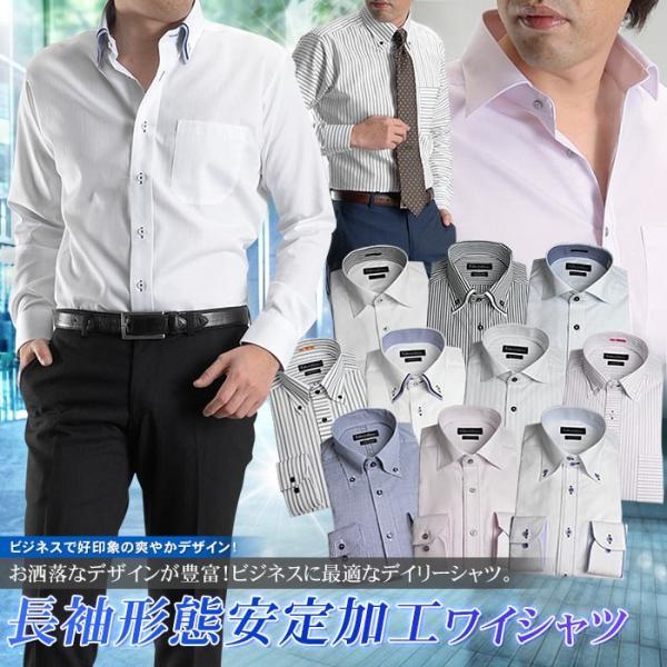 ワイシャツ 長袖 形態安定加工 形状安定 メンズ ドレスシャツ Yシャツ【2着よりどり6,500円 送料無料!】|suit-style