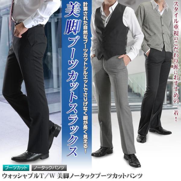 T/Wウォッシャブル・スタイリッシュブーツカットパンツ【Le orme】