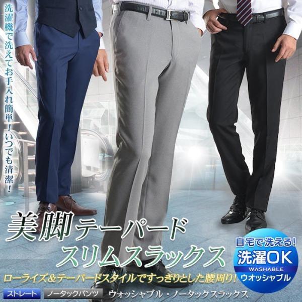 スラックス ウォッシャブル ノータック テーパードスリムスラックス ローライズ メンズ スタイリッシュ ポリエステル|suit-style