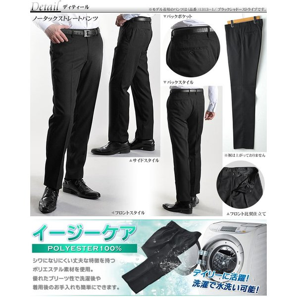 スラックス ウォッシャブル ノータック テーパードスリムスラックス ローライズ メンズ スタイリッシュ ポリエステル|suit-style|03