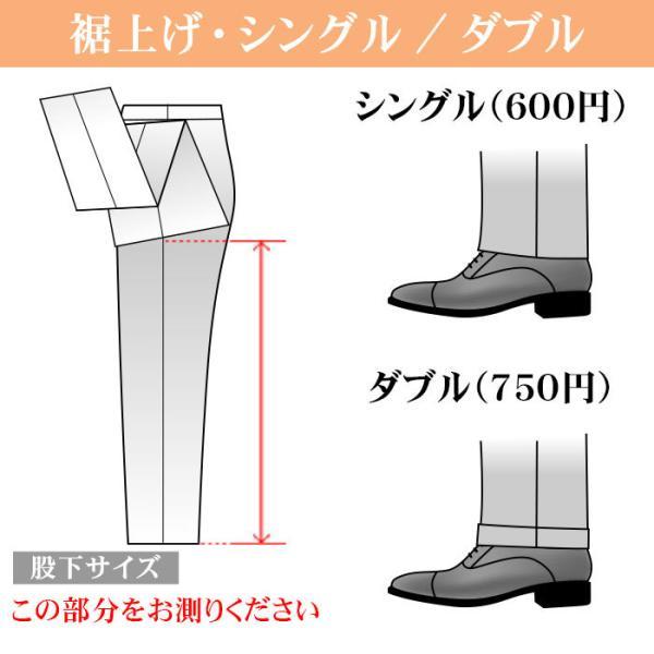 お直し・裾上げ(※返品・交換ができなくなりますのでご注意下さい)|suit-style