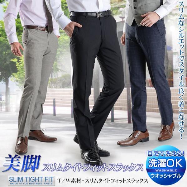 スラックス スリム メンズ ビジネス 細身 ウォッシャブル 洗える ノータック パンツ 春夏 クールビズ|suit-style