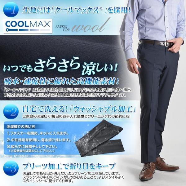 スラックス スリム メンズ COOLMAX クールマックス ノータック ローライズ ウォッシャブル クールビズ 春夏 夏|suit-style|04