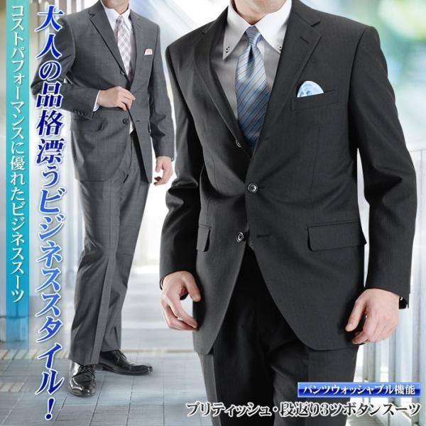 ビジネススーツ 3つボタン シングル メンズスーツ 春夏 段返り3ツボタン スーツ 洗えるウォシャブルスラックス suit 送料無料|suit-style
