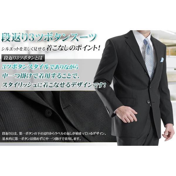 ビジネススーツ 3つボタン シングル メンズスーツ 春夏 段返り3ツボタン スーツ 洗えるウォシャブルスラックス suit 送料無料|suit-style|05