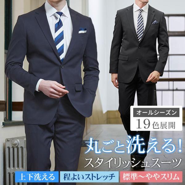 2つボタン・TR素材スタイリッシュスーツ