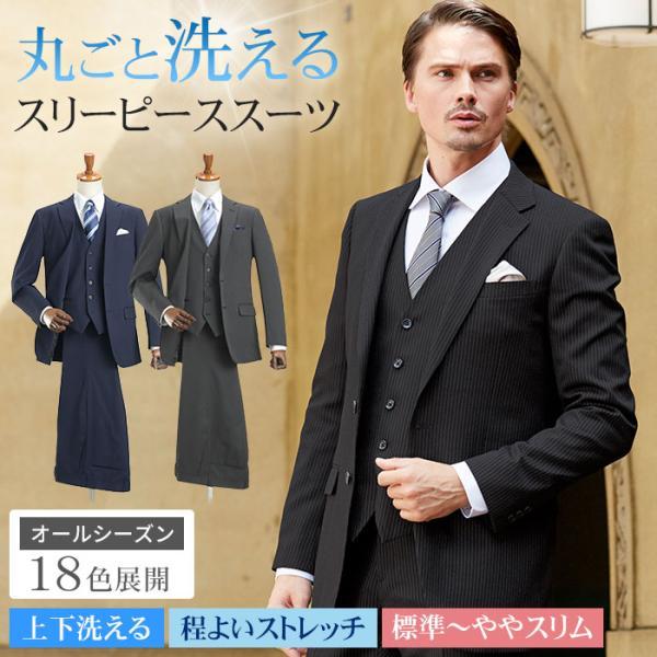 TR素材使用!3ピーススーツ