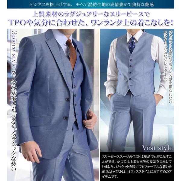 イタリア素材 スリーピーススーツ モヘア混コットン素材 2ツボタン メンズスーツ MARZOTTO ベスト付き ビジネススーツ 春夏|suit-style|05
