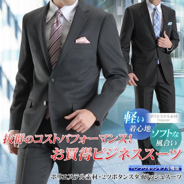 ポリエステル素材・2ボタンスタイリッシュスーツ