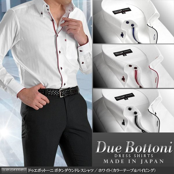 【日本製・綿100%】ドゥエボットーニボタンダウン・メンズドレスシャツ/ホワイト(パイピング&カラーテープ)