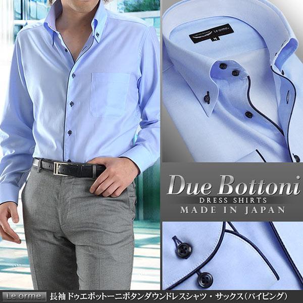 【日本製・綿100%】ドゥエボットーニ・ボタンダウンメンズドレスシャツ/サックス(パイピング)