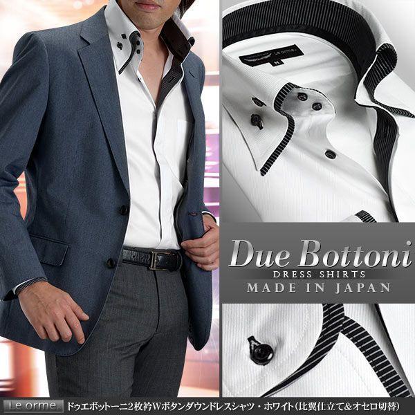 【日本製・綿100%】ドゥエボットーニ2枚衿ダブルボタンダウン・メンズドレスシャツ/ホワイト