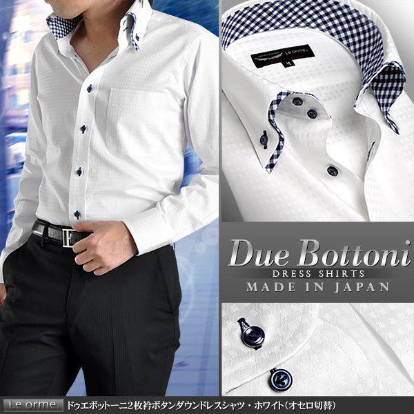 【日本製・綿100%】ドゥエボットーニ2枚衿ボタンダウン・メンズドレスシャツ/ホワイト(オセロ切替)