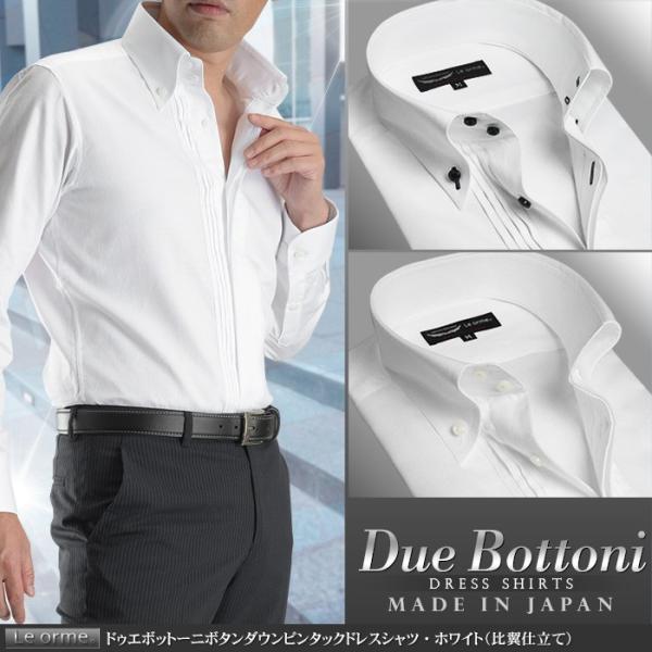 【日本製・綿100%】ドゥエボットーニボタンダウンピンタック メンズドレスシャツ/ホワイト(比翼仕立て)