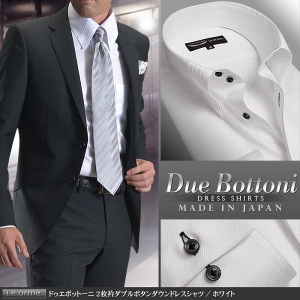 【日本製・綿100%】ドゥエボットーニ 衿先ピンタック スナップダウン メンズドレスシャツ/ホワイト(比翼仕立て)