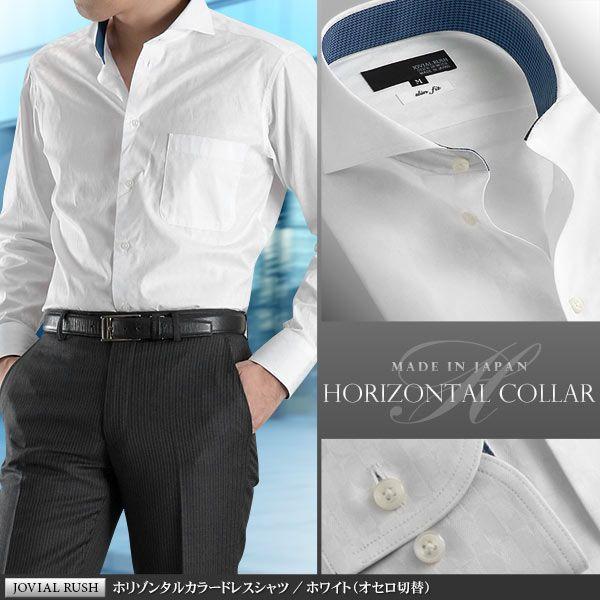 【日本製・綿100%】ホリゾンタルカラー・メンズドレスシャツ/ホワイト(オセロ切替)