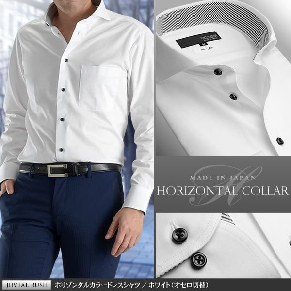 ホリゾンタルカラーシャツ【日本製・綿100%】ホリゾンタルカラー・ドレスシャツ/ホワイト(オセロ切替)