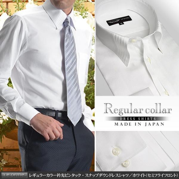【日本製・綿100%】レギュラーカラー衿先ピンタック・スナップダウンメンズドレスシャツ/ホワイト (セミフライフロント)