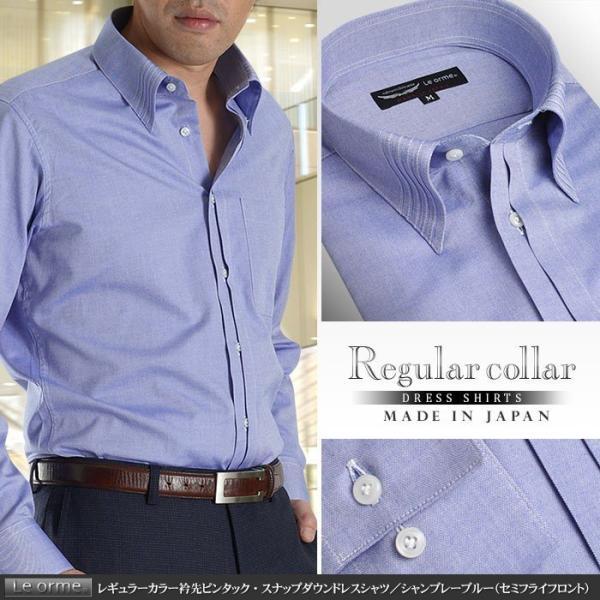 【日本製・綿100%】シャンブレーブルー ワイシャツ レギュラーカラーシャツ