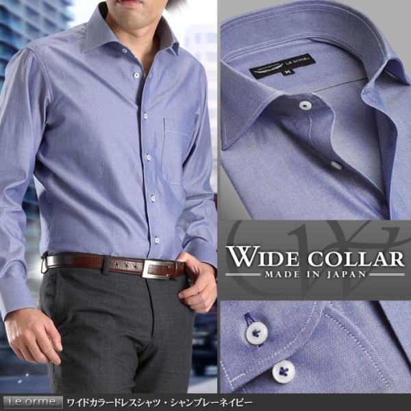 【日本製・綿100%】ワイドカラー ドレスシャツ メンズ シャンブレー ネイビー
