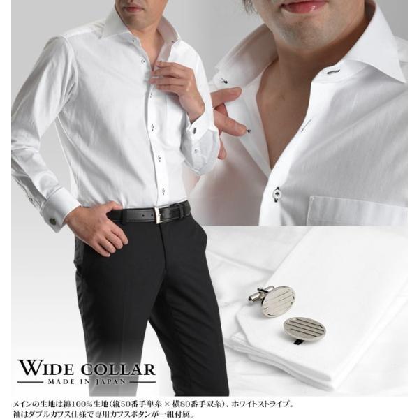 1e27bfe067a1f5 ... メンズ ワイシャツ 長袖 日本製 綿100% ワイドカラー ドレスシャツ ホワイト ダブルカフス Le ...