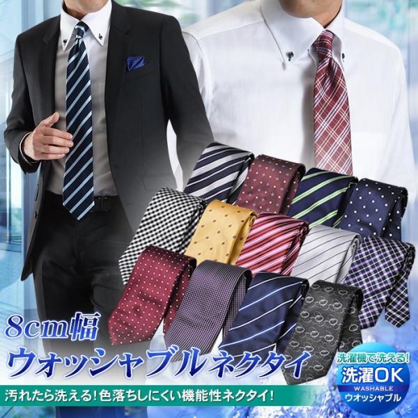 レギュラーネクタイ
