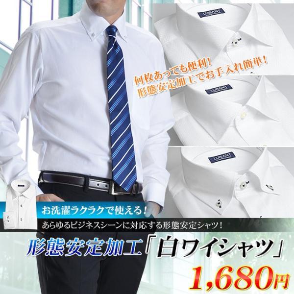長袖・形態安定加工(形状安定)メンズワイシャツ/ホワイト