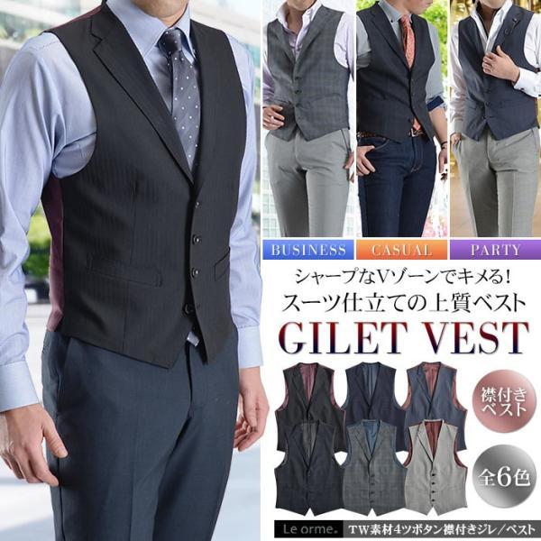 メンズ ジレ ベスト 襟付き 4ツボタン メンズジレ スーツ仕立て 尾錠付き ジレ メンズ  ビジネス 衿付きベスト 送料無料|suit-style