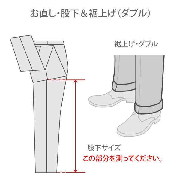 スーツ・スラックスの裾上げ補正(ダブル)