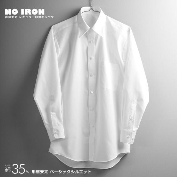 長袖 白シャツ レギュラー ボタンダウン メンズ 袖やや短め yシャツ 形態安定|suitbeat