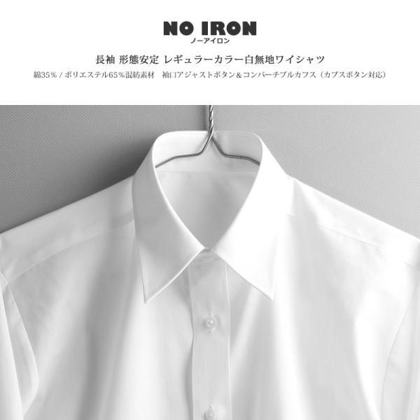 長袖 白シャツ レギュラー ボタンダウン メンズ 袖やや短め yシャツ 形態安定|suitbeat|02
