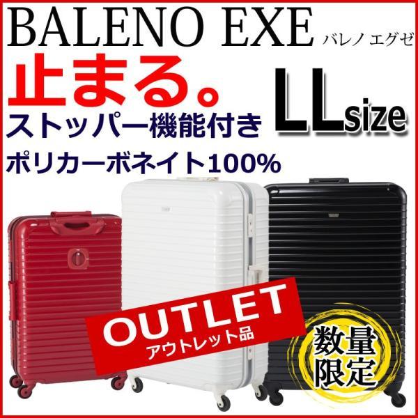 アウトレット品 BALENO EXE ハードキャリーケース LLサイズ 大容量 キャスターストッパー