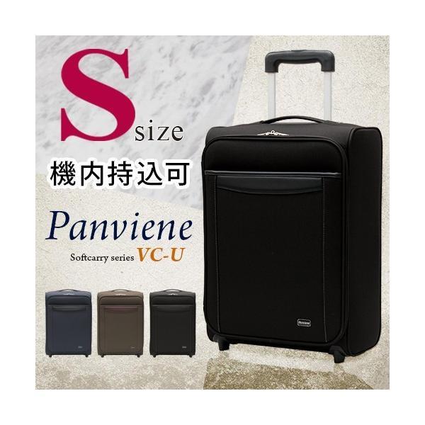 ソフトスーツケース VC-U 2輪 Sサイズ 機内持ち込み可 小型 軽量 TSAロック ソフトキャリー キャリーケース キャリーバッグ【アウトレット】|suitcasekoubou