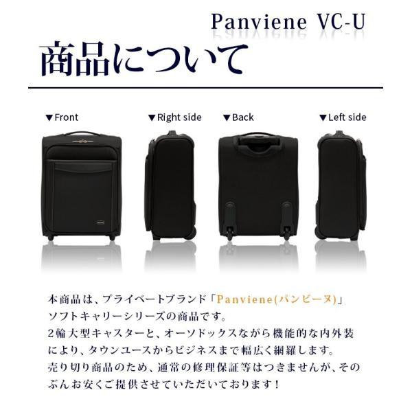 ソフトスーツケース VC-U 2輪 Sサイズ 機内持ち込み可 小型 軽量 TSAロック ソフトキャリー キャリーケース キャリーバッグ【アウトレット】|suitcasekoubou|02