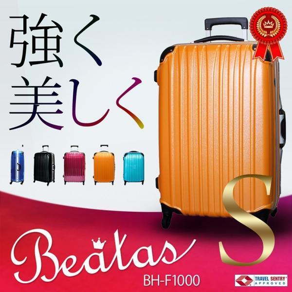 スーツケース キャリーバッグ 人気 軽量 海外旅行 Sサイズ 2〜3泊用  1年修理サービス付 TSAロック搭載  ビータス BH-F1000|suitcasekoubou