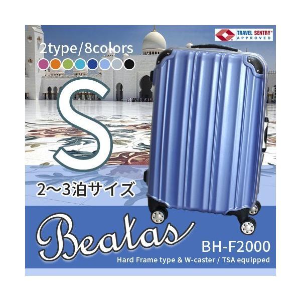 スーツケース 人気 軽量 海外旅行 Sサイズ 2〜3泊用 1年修理サービス付 TSAロック搭載  ビータス BH-F2000|suitcasekoubou