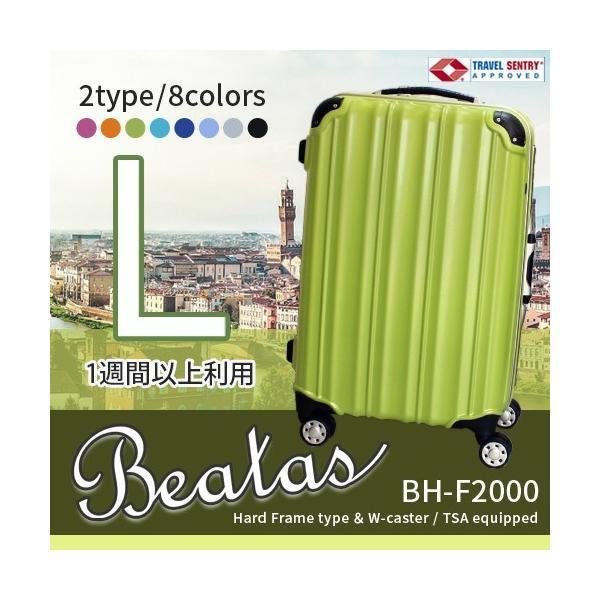 スーツケース 人気 軽量 海外旅行  Lサイズ 1週間以上利用  1年修理サービス付 TSAロック搭載  ビータス BH-F2000 suitcasekoubou