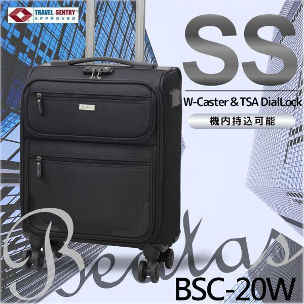 キャリーバッグ キャリケース ビジネス 軽量ソフトキャリー 機内持ち込みサイズ SSサ TSAロック搭載 半年修理サービス付 ビータスBSC-20 4輪 suitcasekoubou