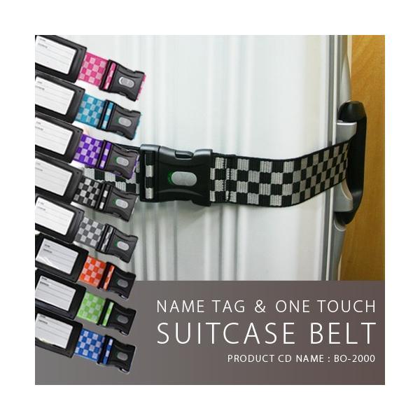 同時購入限定  キューブ柄 ネームプレート付きワンタッチ絞り式スーツケースベルト BO−2000 |suitcasekoubou